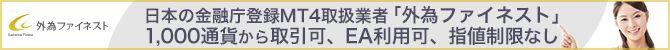 外為ファイネスト MT4-ZERO口座開設