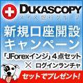 デューカスコピー・ジャパン タイアップキャンペーン 「JForexインジケーター」4点セット