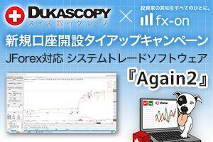 デューカスコピー・ジャパン タイアップキャンペーン 「JForex システムトレードソフトウェア」Again2