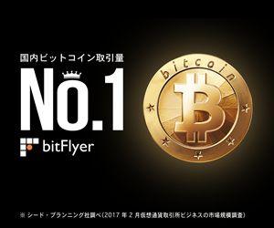 bitFlyer 口座開設