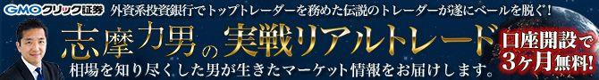 GMOクリック証券×志摩力男タイアップキャンペーン