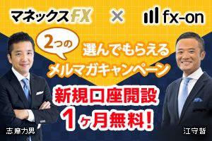 マネックスFX×口座開設で選んでもらえるメルマガ1ヶ月・タイアップキャンペーン(志摩力男氏)