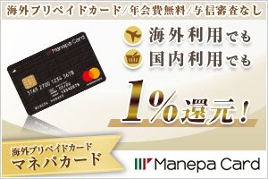 マネーパートナーズ × 海外プリペイドカード「マネパカード」の口座開設キャンペーン