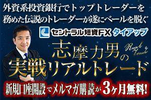 セントラル短資FX × 志摩力男 タイアップキャンペーン