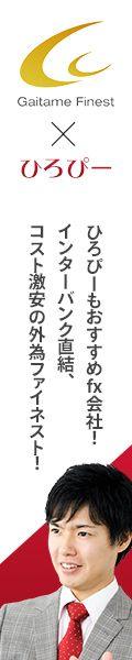 外為ファイネストxひろぴータイアップ・キャンペーン