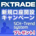 FXTF×SCH-Trend systemタイアップキャンペーン201704