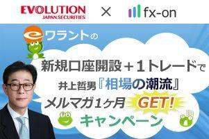 eワラント(EVOLUTION JAPAN証券)新規口座開設タイアップ★井上哲男メルマガキャンペーン