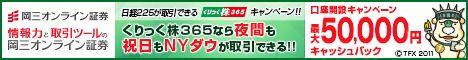 岡三オンライン証券 くりっく株365新規口座開設