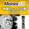 """マネックスFX × fx-on『ガラケートレーダー手法 """"仲値トレードの鬼"""" レポート』貰えるキャンペーン"""