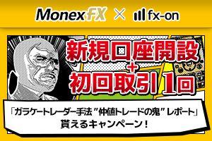 マネックスFX × fx-on『ガラケートレーダー手法