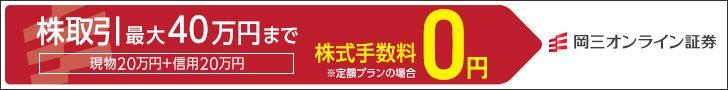 岡三オンライン証券 総合口座開設