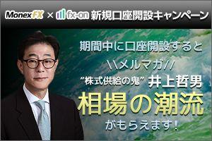 ドル円スプレッド0.2銭キャンペーン中マネックスFX×口座開設で選んでもらえるメルマガ1ヶ月・タイアップキャンペーン(井上哲男氏)