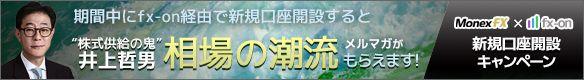 マネックスFX×口座開設で選んでもらえるメルマガ1ヶ月・タイアップキャンペーン(井上哲男氏)
