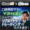 ドル円スプレッド0.2銭キャンペーン中マネックスFX×口座開設で選んでもらえるメルマガ1ヶ月・タイアップキャンペーン(YEN蔵氏)