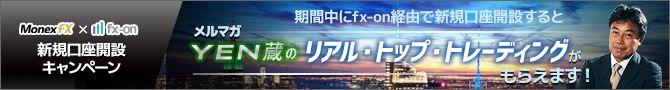 マネックスFX×口座開設で選んでもらえるメルマガ1ヶ月・タイアップキャンペーン(YEN蔵氏)