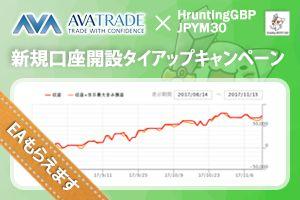 アヴァトレード・ジャパン株式会社 Hrunting GBPJPY M30 タイアップキャンペーン