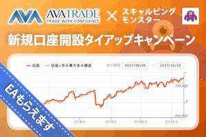 アヴァトレード・ジャパン株式会社 スキャルピングモンスタータイアップキャンペーン