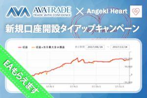 アヴァトレード・ジャパン株式会社Angel Heart USDJPYタイアップキャンペーン