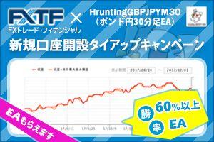FXTF×「Hrunting GBPJPY」 タイアップキャンペーン