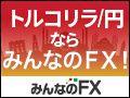 みんなのFX 口座開設 動画ブログパーツ広告
