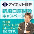 新規口座開設完了後、新規1万通貨以上の取引により、 YEN蔵先生の有料メルマガが1ヵ月無料でもらえる