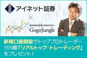 【アイネット証券】YEN蔵先生タイアップキャンペーン