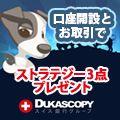 ストラテジー3点プレゼント × デューカスコピー・ジャパン
