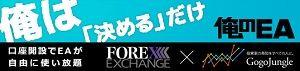 FOREX EXCHANGE 新規口座開設