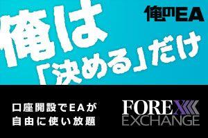 FX取引口座開設キャンペーン