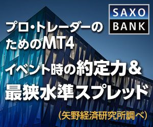 SAXOBANK証券 新規口座開設