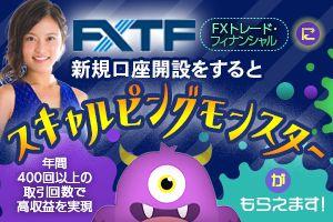 FXTF×「スキャルピングモンスター」 タイアップキャンペーン