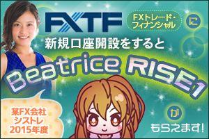 FXTF×「Beatrice RISE1」 タイアップキャンペーン