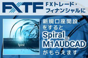 FXTF×「Spiral_M1」 タイアップキャンペーン