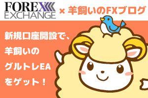 FOREX EXCHANGE×「羊飼いのグルトレ EA」タイアップキャンペーン