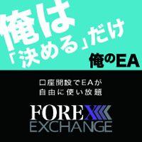 FOREX EXCHNAGE 新規口座開設