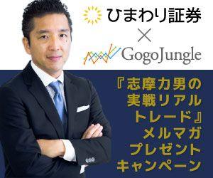 ひまわり証券×志摩力男タイアップキャンペーン
