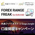 期間中にGogoJungle経由で外為ファイネストに口座開設をすると、GogoJungleより開発者(FOREX NEXT)製作のメタトレーダー4専用自動売買ソフト「FOREX RANGE FREAK EURUSD」をプレゼント致します。 注意:cookieを保持されていないお申込みは、無効になることがございます。