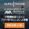 DupliTrade通常口座開設
