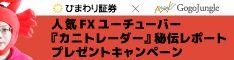ひまわり証券×カニトレーダータイアップキャンペーン