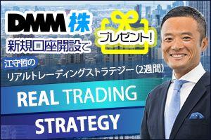 DMM株✖江守哲『リアルトレーディングストラテジー』キャンペーン