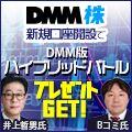 DMM株✖井上哲男・Bコミ『ハイブリッドバトル』キャンペーン