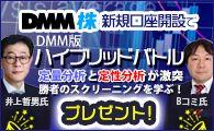 DMM株井上哲男・Bコミ『ハイブリッドバトル』キャンペーン