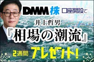 DMM株井上 哲男『相場の潮流』キャンペーン