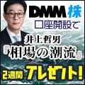 DMM株✖井上 哲男『相場の潮流』キャンペーン