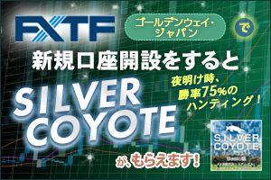FXTF×「SilverCoyote(Basic版)」 タイアップキャンペーン