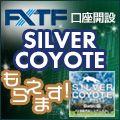 キャンペーン期間中に「GogoJungle」経由で新規口座開設のお申込みをされたお客様に「SilverCoyote(Basic版)」 をプレゼント致します。