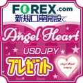 FOREX.com × Angel Heart USDJPY 口座開設キャンペーン