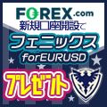 FOREX.com × フェニックス for EURUSD 口座開設キャンペーン