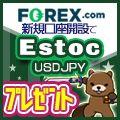 FOREX.com × Estoc GBPUSD M15 口座開設キャンペーン