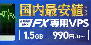 【FX専用VPS】お名前.comデスクトップクラウド for MT4